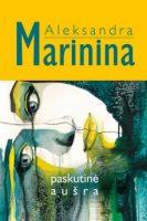 """Aleksandra Marinina """"Paskutinė aušra"""". Iš rusų k. vertė Jurgis Gimberis (Kaunas: Jotema, 2015)"""