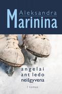 """Aleksandra Marinina """"Angelai ant ledo neišgyvena. I tomas"""". Iš rusų k. vertė Jurgis Gimberis (Kaunas: Jotema, 2015)"""