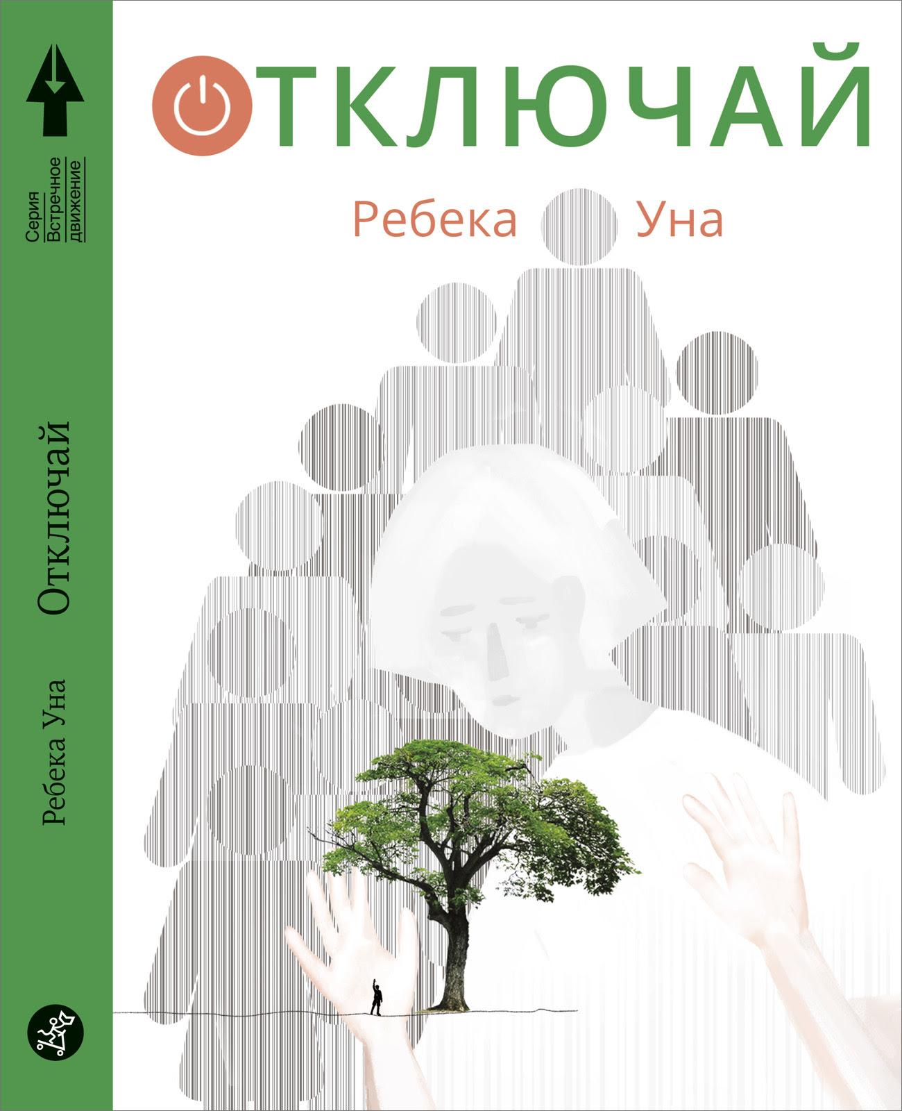 "Rebeka Una. ""Отключай"" (Maskva: Samokat, 2019)"